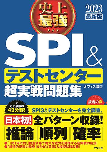 史上最強SPI&テストセンター超実戦問題集